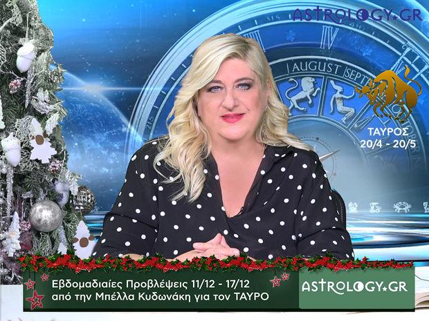 Ταύρος: Οι προβλέψεις της εβδομάδας 11/12 - 17/12 σε video, από τη Μπέλλα Κυδωνάκη