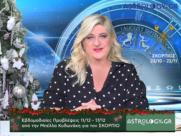Σκορπιός: Οι προβλέψεις της εβδομάδας 11/12 - 17/12 σε video, από τη Μπέλλα Κυδωνάκη