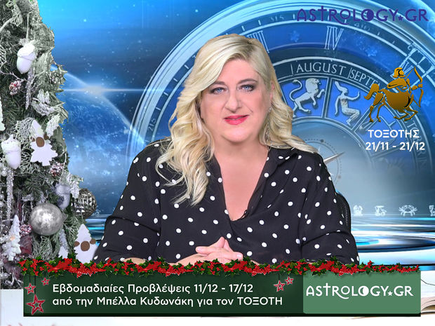Τοξότης: Οι προβλέψεις της εβδομάδας 11/12 - 17/12 σε video, από τη Μπέλλα Κυδωνάκη