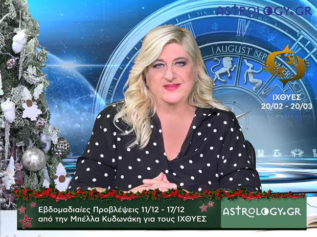 Ιχθύες: Οι προβλέψεις της εβδομάδας 11/12 - 17/12 σε video, από τη Μπέλλα Κυδωνάκη