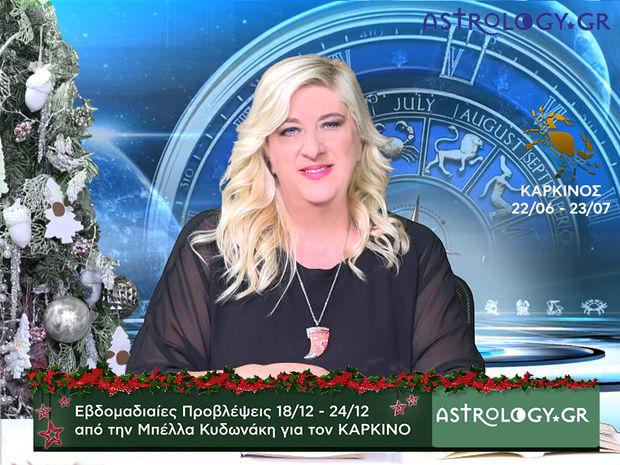 Καρκίνος: Οι προβλέψεις της εβδομάδας 18/12 - 24/12 σε video, από τη Μπέλλα Κυδωνάκη