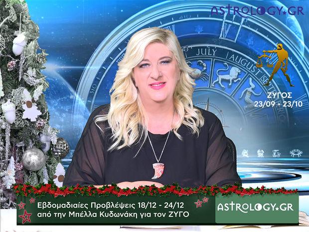 Ζυγός: Οι προβλέψεις της εβδομάδας 18/12 - 24/12 σε video, από τη Μπέλλα Κυδωνάκη