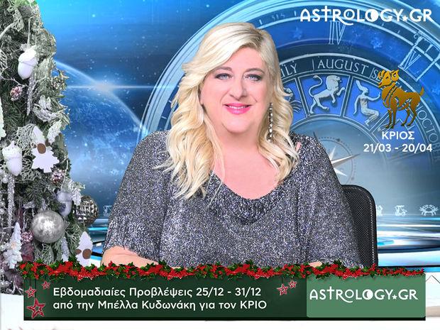Κριός: Οι προβλέψεις της εβδομάδας 25/12 - 31/12 σε video, από τη Μπέλλα Κυδωνάκη