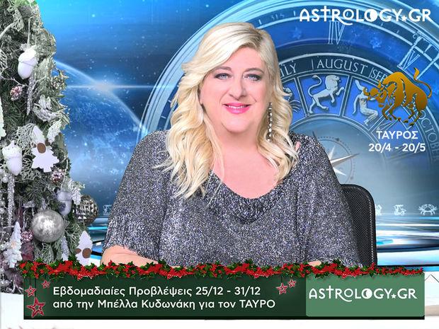 Ταύρος: Οι προβλέψεις της εβδομάδας 25/12 - 31/12 σε video, από τη Μπέλλα Κυδωνάκη