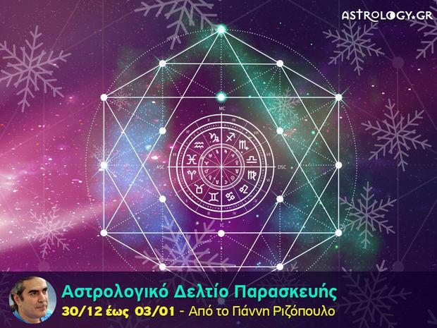 Αστρολογικό δελτίο για όλα τα ζώδια, από 30/12 έως 3/1