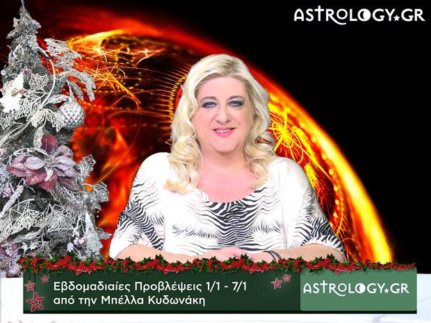 Οι προβλέψεις της εβδομάδας 01/01 - 07/01 σε video, από τη Μπέλλα Κυδωνάκη