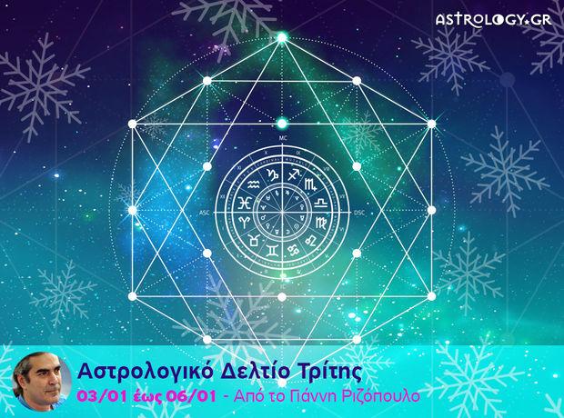 Αστρολογικό δελτίο για όλα τα ζώδια, από 03/01 έως 06/01