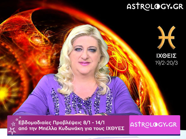 Ιχθύες: Οι προβλέψεις της εβδομάδας 08/01 - 14/01 σε video, από τη Μπέλλα Κυδωνάκη