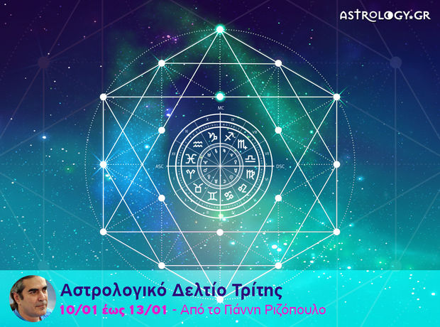 Αστρολογικό δελτίο για όλα τα ζώδια, από 10/1 έως 13/1
