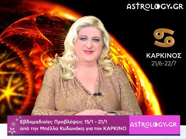 Καρκίνος: Οι προβλέψεις της εβδομάδας 15/01 - 21/01 σε video, από τη Μπέλλα Κυδωνάκη