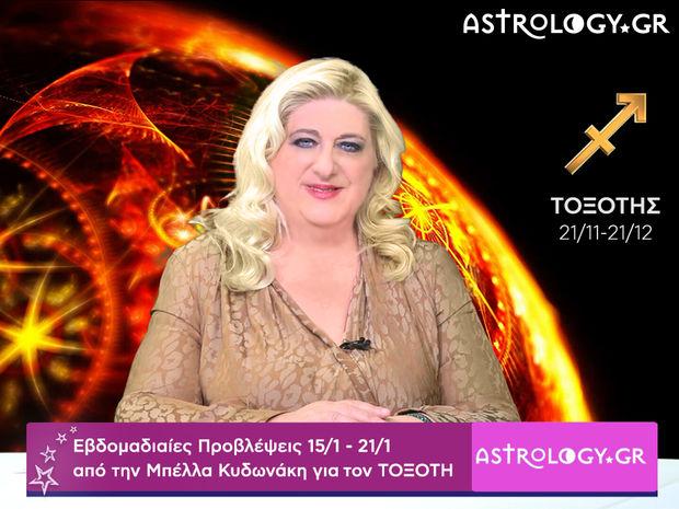 Τοξότης: Οι προβλέψεις της εβδομάδας 15/01 - 21/01 σε video, από τη Μπέλλα Κυδωνάκη