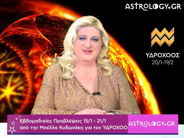 Υδροχόος: Οι προβλέψεις της εβδομάδας 15/01 - 21/01 σε video, από τη Μπέλλα Κυδωνάκη