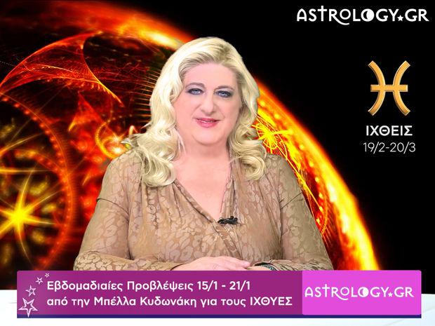 Ιχθύες: Οι προβλέψεις της εβδομάδας 15/01 - 21/01 σε video, από τη Μπέλλα Κυδωνάκη