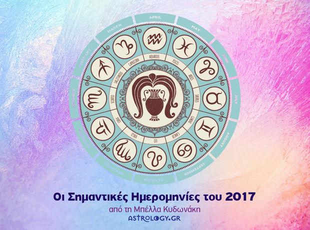 Ετήσιες Προβλέψεις 2017: Οι σημαντικές ημερομηνίες για τον Υδροχόο