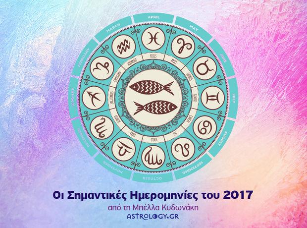 Ετήσιες Προβλέψεις 2017: Οι σημαντικές ημερομηνίες για τους Ιχθύες