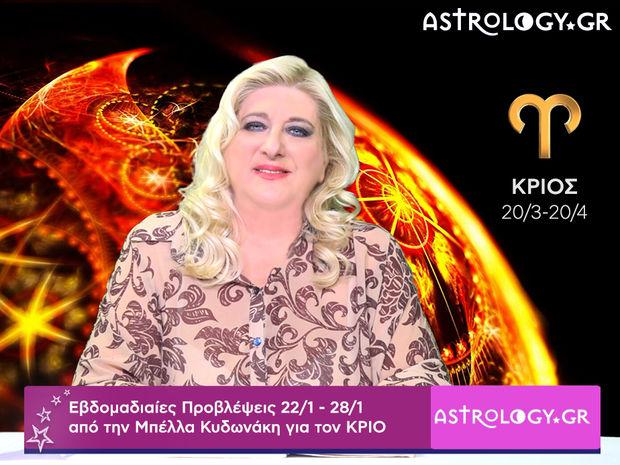 Κριός: Οι προβλέψεις της εβδομάδας 22/01 - 28/01 σε video, από τη Μπέλλα Κυδωνάκη