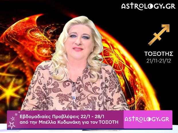 Τοξότης: Οι προβλέψεις της εβδομάδας 22/01 - 28/01 σε video, από τη Μπέλλα Κυδωνάκη