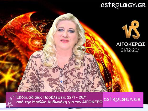 Αιγόκερως: Οι προβλέψεις της εβδομάδας 22/01 - 28/01 σε video, από τη Μπέλλα Κυδωνάκη