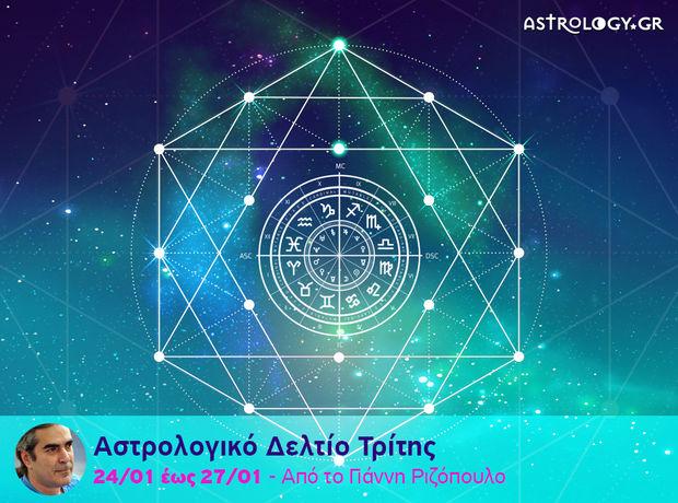 Αστρολογικό δελτίο για όλα τα ζώδια, από 24/1 έως 27/1