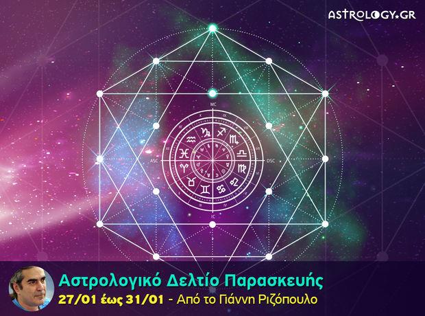 Αστρολογικό δελτίο για όλα τα ζώδια, από 27/1 έως 31/1