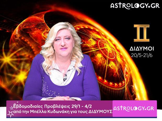 Δίδυμοι: Οι προβλέψεις της εβδομάδας 29/01 - 04/02 σε video, από τη Μπέλλα Κυδωνάκη