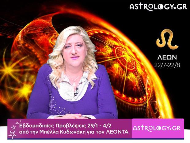 Λέων: Οι προβλέψεις της εβδομάδας 29/01 - 04/02 σε video, από τη Μπέλλα Κυδωνάκη