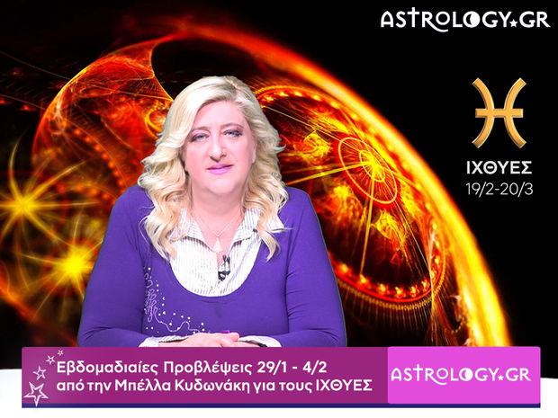 Ιχθύες: Οι προβλέψεις της εβδομάδας 29/01 - 04/02 σε video, από τη Μπέλλα Κυδωνάκη