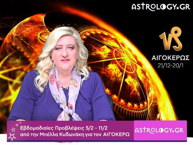 Αιγόκερως: Οι προβλέψεις της εβδομάδας 05/02 - 11/02 σε video, από τη Μπέλλα Κυδωνάκη