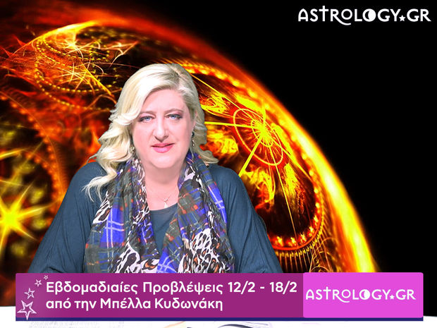 Οι προβλέψεις της εβδομάδας 12/02 - 18/02 σε video, από τη Μπέλλα Κυδωνάκη