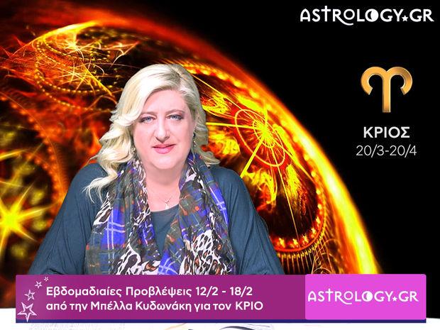 Κριός: Οι προβλέψεις της εβδομάδας 12/02 - 18/02 σε video, από τη Μπέλλα Κυδωνάκη