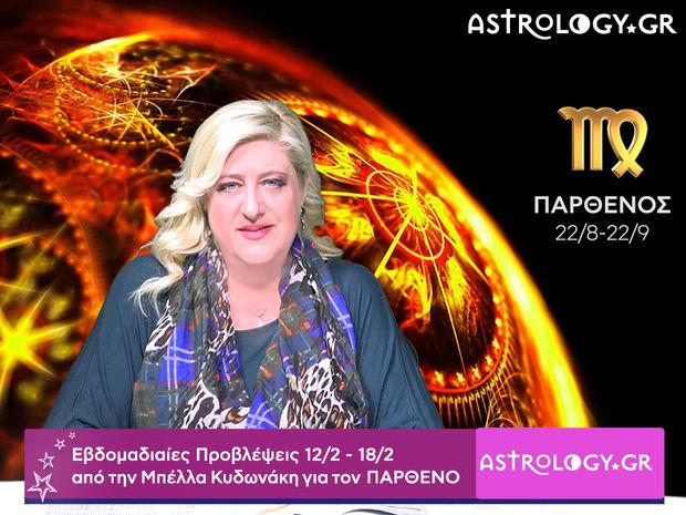 Παρθένος: Οι προβλέψεις της εβδομάδας 12/02 - 18/02 σε video, από τη Μπέλλα Κυδωνάκη