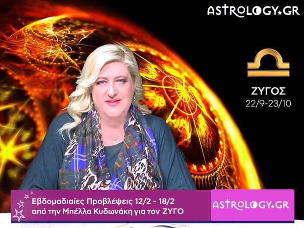 Ζυγός: Οι προβλέψεις της εβδομάδας 12/02 - 18/02 σε video, από τη Μπέλλα Κυδωνάκη