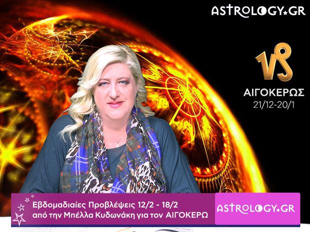 Αιγόκερως: Οι προβλέψεις της εβδομάδας 12/02 - 18/02 σε video, από τη Μπέλλα Κυδωνάκη