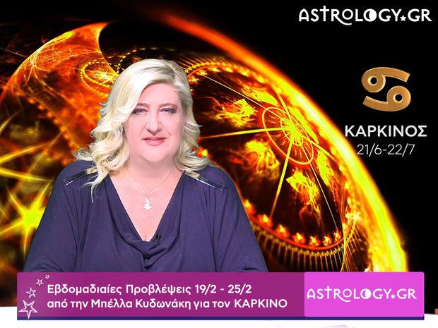 Καρκίνος: Οι προβλέψεις της εβδομάδας 19/02 - 25/02 σε video, από τη Μπέλλα Κυδωνάκη