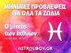 Μηνιαίες προβλέψεις από 18/2 έως 20/3 - Ο μήνας των Ιχθύων