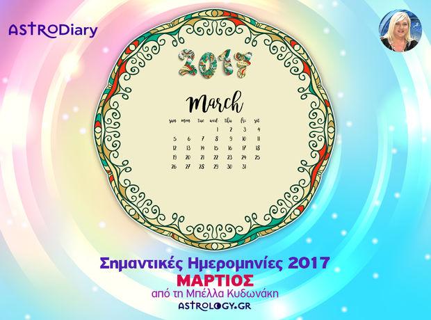 Ποια ζώδια έχουν σημαντικές ημερομηνίες τον Μάρτιο;