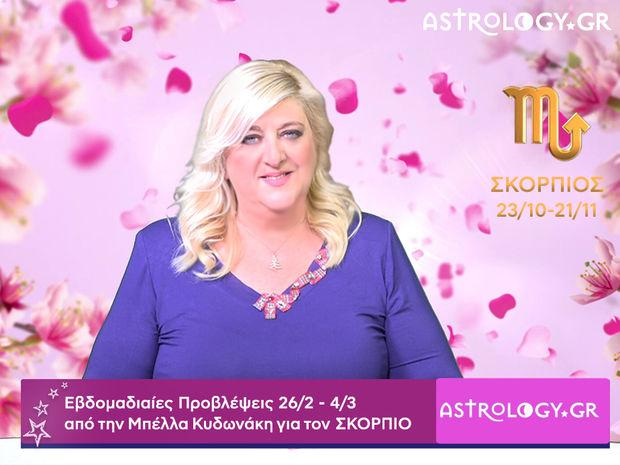 Σκορπιός: Οι προβλέψεις της εβδομάδας 26/02 - 04/03 σε video, από τη Μπέλλα Κυδωνάκη