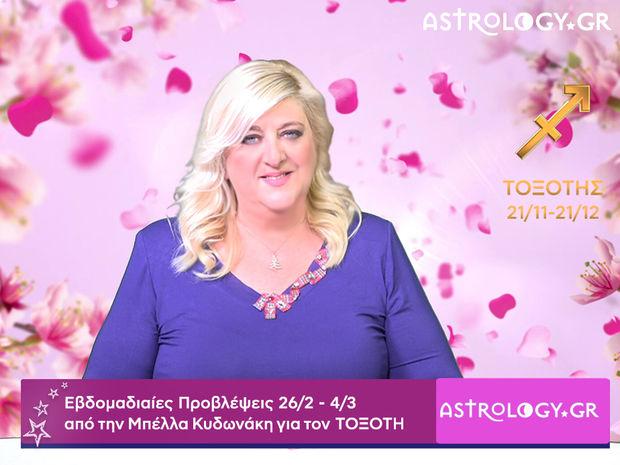 Τοξότης: Οι προβλέψεις της εβδομάδας 26/02 - 04/03 σε video, από τη Μπέλλα Κυδωνάκη