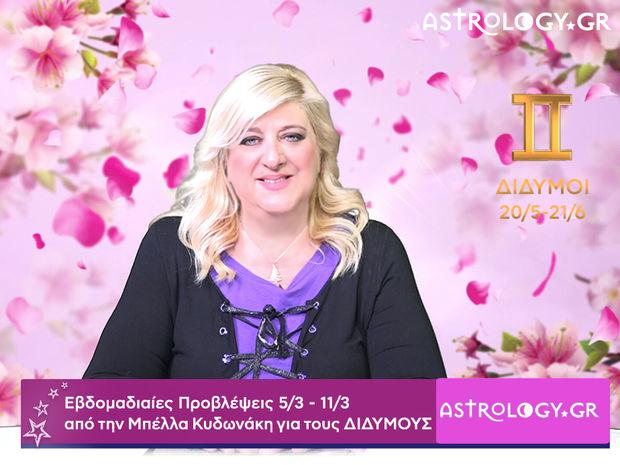 Δίδυμοι: Οι προβλέψεις της εβδομάδας 05/03 - 11/03 σε video, από τη Μπέλλα Κυδωνάκη