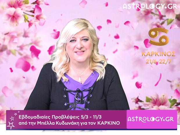 Καρκίνος: Οι προβλέψεις της εβδομάδας 05/03 - 11/03 σε video, από τη Μπέλλα Κυδωνάκη