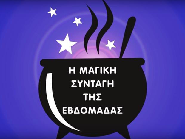 Η συνταγή της εβδομάδος 11/3 έως 17/3