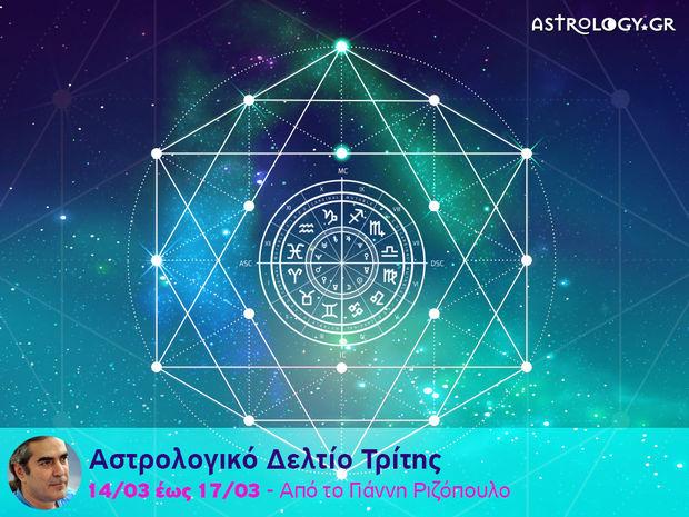 Αστρολογικό δελτίο για όλα τα ζώδια, από 14/3 έως 17/3