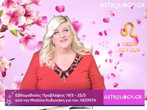 Λέων: Οι προβλέψεις της εβδομάδας 19/03 - 25/03 σε video, από τη Μπέλλα Κυδωνάκη