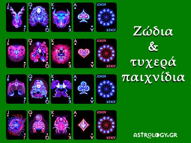 Ζώδια και τυχερά παιχνίδια: Ποια είναι τα αγαπημένα τους;