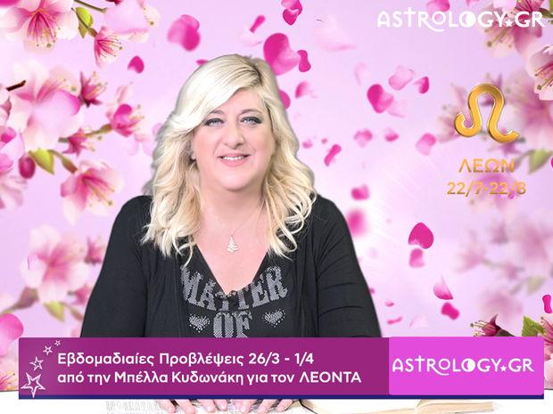 Λέων: Οι προβλέψεις της εβδομάδας 26/03 - 01/04 σε video, από τη Μπέλλα Κυδωνάκη