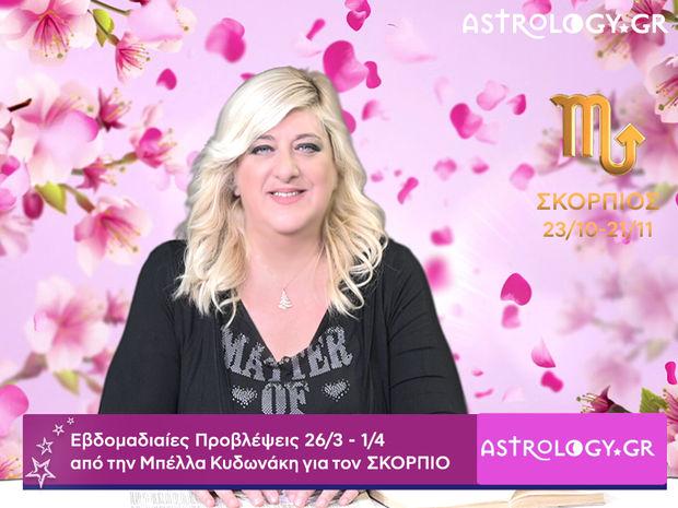 Σκορπιός: Οι προβλέψεις της εβδομάδας 26/03 - 01/04 σε video, από τη Μπέλλα Κυδωνάκη
