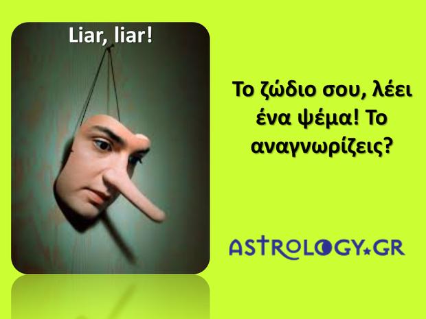 Ποιο είναι το μεγαλύτερο ψέμα που μπορεί να πει το ζώδιο σου;