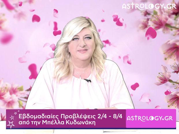 Οι προβλέψεις της εβδομάδας 02/03-08/04 σε video, από τη Μπέλλα Κυδωνάκη