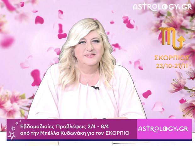 Σκορπιός: Οι προβλέψεις της εβδομάδας 02/04 - 08/04 σε video, από τη Μπέλλα Κυδωνάκη