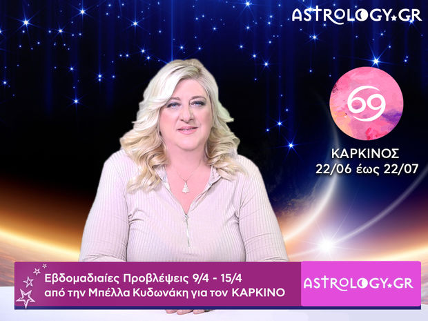 Καρκίνος: Οι προβλέψεις της εβδομάδας 09/04 - 15/04 σε video, από τη Μπέλλα Κυδωνάκη